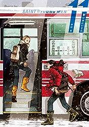 聖☆おにいさん(11) (モーニングコミックス)
