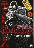 デンドロバテス / 石渡 洋司 のシリーズ情報を見る