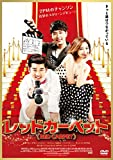 レッドカーペット[DVD]