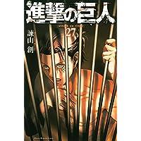 進撃の巨人(27) (講談社コミックス)