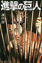 進撃の巨人 第27巻