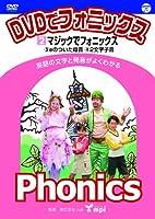 DVDでフォニックス (2) マジックでフォニックス!