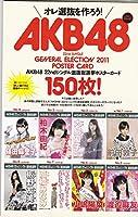 AKB48 選挙ポスターカード サプライズ発表2011 付録