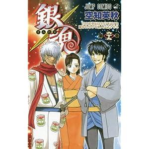 銀魂―ぎんたま― 69 (ジャンプコミックス)
