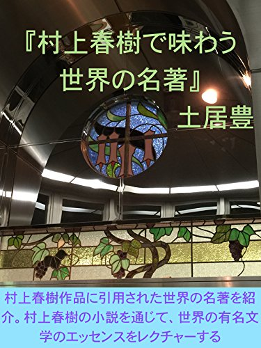村上春樹で味わう世界の名著 (土居豊)の詳細を見る