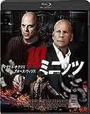 10ミニッツ[Blu-ray/ブルーレイ]