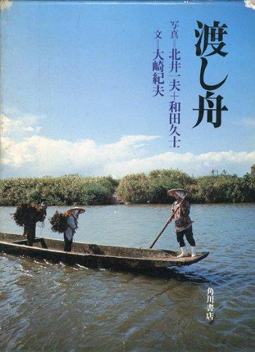 渡し舟 (1976年)