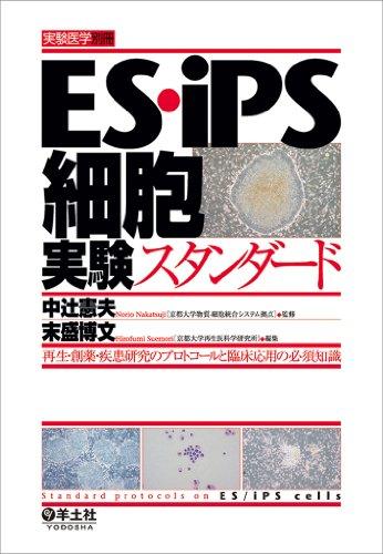 ES・iPS細胞実験スタンダード〜再生・創薬・疾患研究のプロトコールと臨床応用の必須知識 (実験医学別冊)