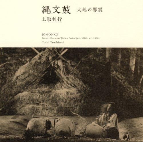 縄文鼓—大地の響震 [SHM-CD]