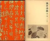 漱石全集〈第7巻〉三四郎 (1956年)