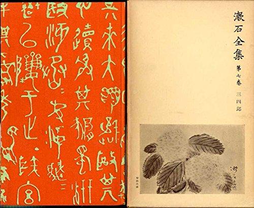 漱石全集〈第7巻〉三四郎 (1956年)の詳細を見る