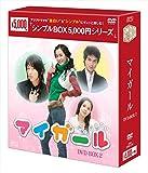 マイ・ガール DVD-BOX2〈シンプルBOX 5,000円シリーズ〉[DVD]
