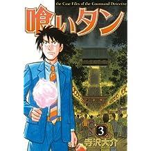 喰いタン(3) (イブニングコミックス)