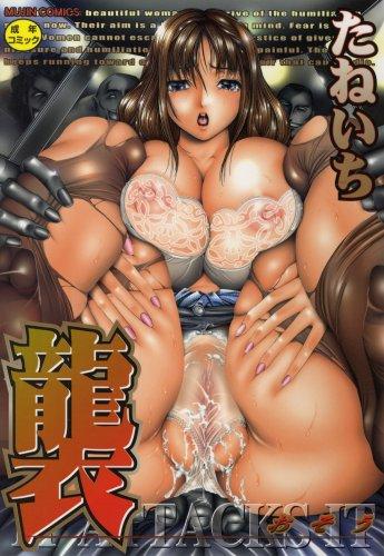 襲 (MUJIN COMICS)