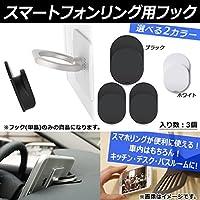 AP 車載 スマートフォンリング用フック 車内やデスク・お家にも! スマホリングが便利に使える! 両面テープ貼付け済み ホワイト AP-AS061-3-WH
