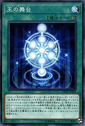 王の舞台 ノーマル 遊戯王 ミスティック・ファイターズ dbmf-jp034