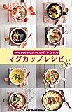 マグカップレシピ by四万十みやちゃん (ArakawaBooks)