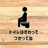 トイレは座ってつかってね【便利商品】 ステッカーシール (黒)