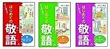 はじめての敬語(全3巻)―すぐに使える!