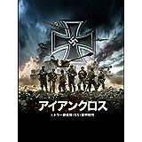 アイアンクロス ヒトラー親衛隊《SS》装甲師団(字幕版)