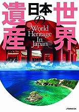 日本の世界遺産 (JTBのムック)
