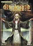 エルミナージュ ゴシック ~ウルムザキールと闇の儀式~ コンプリートガイド (BOOKS for PSP)