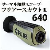 フリアースカウトII640 サーマル暗視スコープ