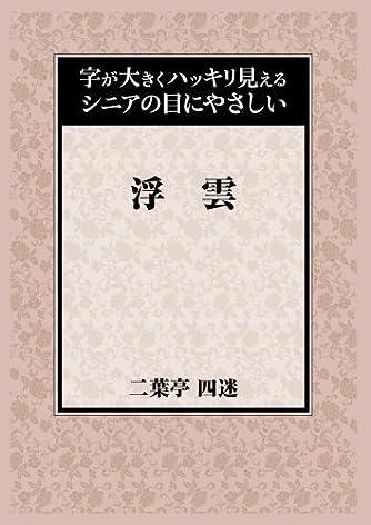 浮雲 (字が大きくハッキリ見えるシニアの目にやさしい)