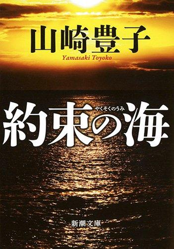 約束の海 (新潮文庫)