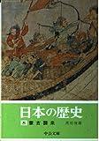日本の歴史 (8) 蒙古襲来 (中公文庫)