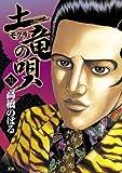 土竜(モグラ)の唄 (31) (ヤングサンデーコミックス)