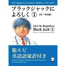 For Japanese Learners Editon:N3 Level ブラックジャックによろしく1【第一外科編】