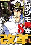 ムダヅモ無き改革 8巻 (近代麻雀コミックス)