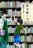 図書館の主 11 (芳文社コミックス)