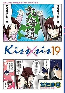 キスシス 第01-19巻 [Kiss x Sis vol 01-19]