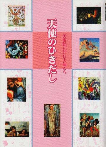 天使のひきだし―美術館に住む天使たち (ハートアートシリーズ)