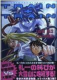 TRAIN+TRAIN (3) (電撃コミックス)