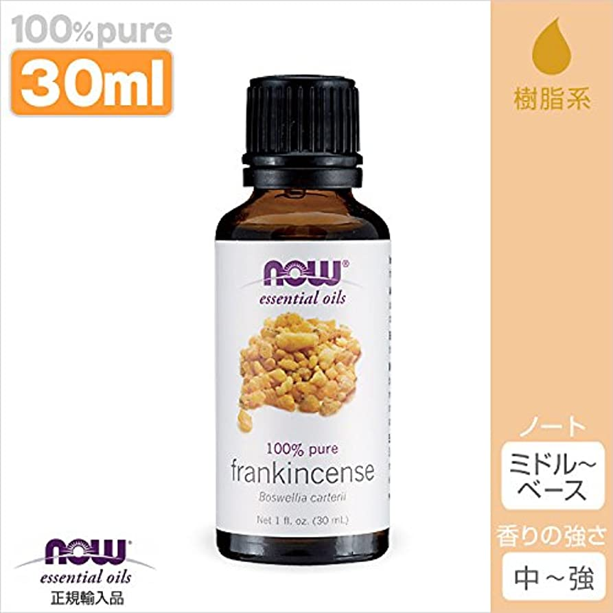 噴出する思春期民間フランキンセンス 精油[30ml]  【正規輸入品】 NOWエッセンシャルオイル(アロマオイル)