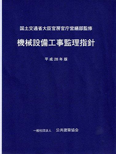 機械設備工事監理指針 〈平成28年版〉