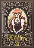 西の善き魔女 第1巻〈通常版〉[DVD]