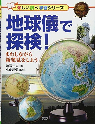 地球儀で探検!  まわしながら新発見をしよう (楽しい調べ学習シリーズ)