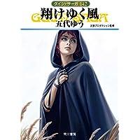 翔けゆく風 (グイン・サーガ142巻)