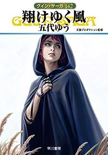 【読書感想】翔けゆく風 (グイン・サーガ142巻)