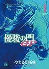 優駿の門GP 全5巻 (やまさき拓味)