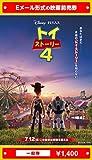 『トイ・ストーリー4』映画前売券(一般券)(ムビチケEメール送付タイプ)