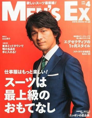 Men's EX(メンズ・イーエックス) 2014年4月号