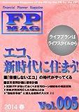 ファイナンシャル・プランナー・マガジン Vol.005(2014年春号) FPMAG