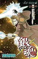 銀魂-ぎんたま- 46 (ジャンプコミックス)