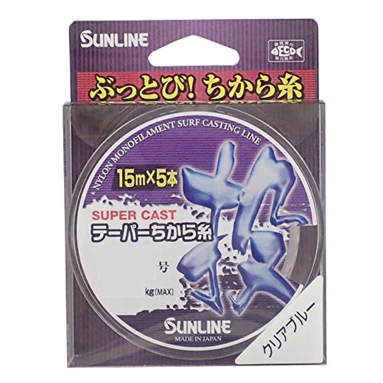 対抗透明に半球サンライン(SUNLINE) ナイロンライン スーパーキャスト テーパーちから糸 投 75m 2-8号 クリアブルー