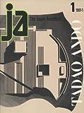JA (ジェイエー) ― The Japan architect 1 (1991春) 安藤忠雄 特集(雑誌)